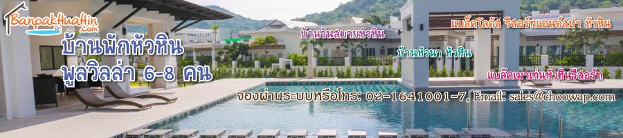 บ้านพักหัวหิน สระว่ายน้ำส่วนตัว ราคาถูก ติดทะเล ที่พักหัวหิน